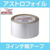 """【送料無料】アストロフォイルー3""""テープ"""