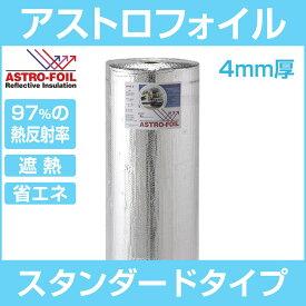 【送料無料】高性能遮熱シート<アストロフォイル> アストロ-E【遮熱・断熱・保温・エコ】【smtb-TK】