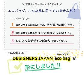 デザイナーズジャパンエコバッグ