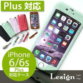 本革 スマホケース スマホカバー【Lesign】日本製 mobakawa モバカワ | おしゃれ ギフト プレゼント 女性 ケース レディース スマートフォン スマホ かわいい カバー カード収納 レザー アイフォンケース6s 携帯ケース iphone6splus アイフォン6s 母の日 実用的 花以外