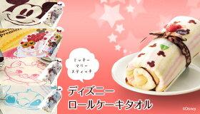 ディズニーキャラクタータオルがかわいいケーキタオルに大変身!【ミッキーマウスチョコレートロールケーキ】
