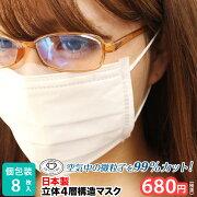【メール便送料無料】マスク日本製8枚セット個包装立体4層構造マスクPM2.5ウィルス花粉対策に。不織布マスク日本製サージカルマスク