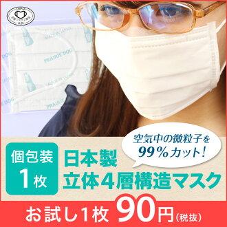 マスク 日本製 1枚 個包装 立体4層構造マスク PM2.5 インフルエンザ 花粉症対策に。 不織布マスク 日本製 サージカルマスク