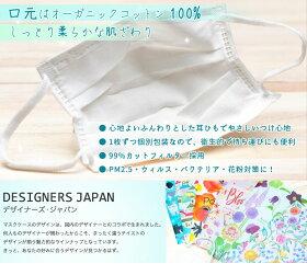 オーガニックコットンマスク&抗菌3ポケットマスクケースセット