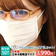 マスク日本製5枚入り個別包装と抗菌マスクケースのセット。立体4層構造マスクPM2.5インフルエンザ花粉対策に。不織布マスクマスクケース日本製サージカルマスク