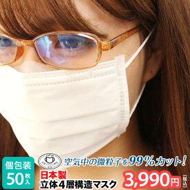 マスク 日本製 50枚 個包装 立体4層構造マスク 99%カットフィルター | 不織布マスク 女性 使い捨てマスク 抗菌 送料無料 セット 個別包装 耳が痛くならない 不織布マスク 国産 衛生マスク 白 オススメ メガネ 曇らない ウイルス対策 プリーツタイプ 呼吸しやすい 小さめ