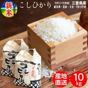 三重県産コシヒカリ10kg(5kg×2)送料無料|新米白米玄米5分7分分つき米三重精米