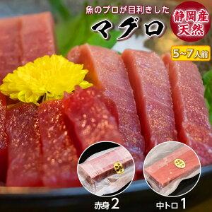 静岡県産 メバチ マグロ 中トロと赤身のセット 送料無料|海鮮 刺身 冷凍マグロ 柵 冷凍 魚 食べ物 中とろ トロ 産地直送 まぐろ 鮪 とろ 産直 食品 刺し身 さしみ お刺身 天然マグロ お取り寄