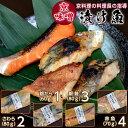 西京漬け 無添加 銀だら さわら 銀鮭 赤魚 計10切れ入り セット 送料無料|プレゼント ギフト 食べ物 食品 お中元 海鮮…