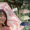 折りたたみ傘 レディース 花柄 かわいい 収納袋付き デザイン グラスファイバー 55cm | おしゃれ プレゼント 可愛い …