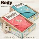 ロディ タオルギフトセット ハンカチ RODY | プチギフト おしゃれ プレゼント お返し お礼 タオルハンカチ ギフト 子…