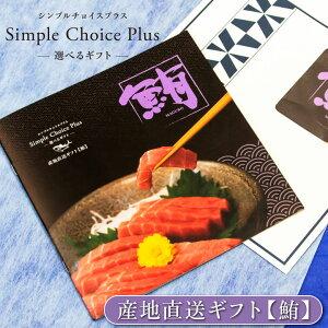 海鮮 ギフトカタログ シンプルチョイス マグロ カタログギフト 10000円コース   ギフト 内祝い お礼 お返し 出産祝い 贈答 産地直送 お取り寄せ グルメ 食べ物 食品 刺身 お祝い カタログ プレ