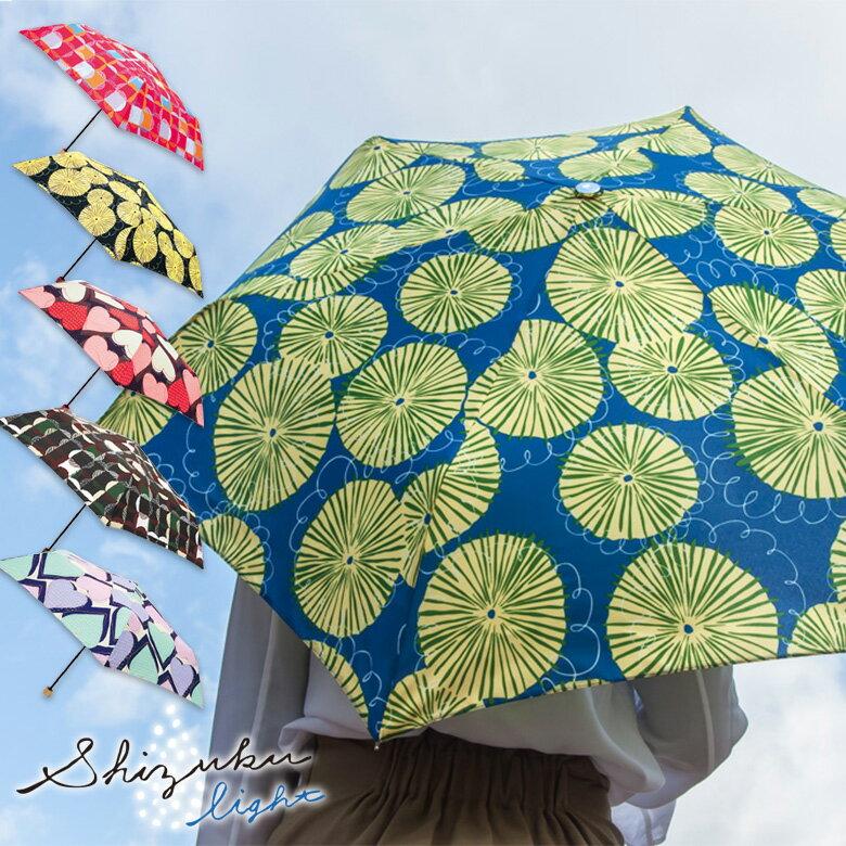 折りたたみ傘 傘 55cm 晴雨兼用 Shizuku light 防水加工 ミニトート傘袋 日傘| プチギフト 退職 おしゃれ 送別会 お礼 ギフト プレゼント 転勤 ブランド 女性 かわいい レディース 大人 可愛い 大きい 折りたたみかさ 雨具 母の日 折り畳み傘 uvカット 折れにくい 丈夫
