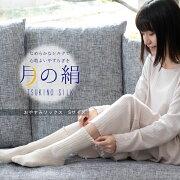 シルクソックスレディース日本製|シルク薄手ちょっとしたプレゼントおしゃれギフトプチギフト退職お返し女性お礼ブランド雑貨締め付けない冷え冷房対策睡眠おやすみグッズ冷え取り靴下