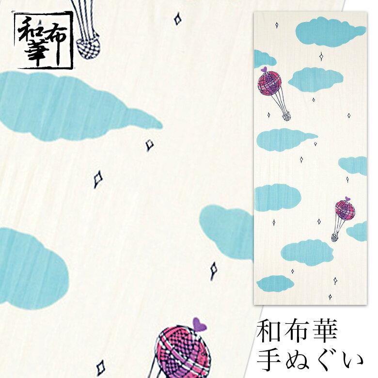 ホワイトデー お返し Tsumori Chisato ツモリチサト デザイン 注染 手ぬぐい くもに気球 |注染 手ぬぐい てぬぐい 和雑貨 和小物 ハンカチ 綿 インテリア 伝統技法 日本製 手ぬぐい てぬぐい プレゼント プチギフト 贈り物 手拭い