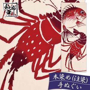 手ぬぐい 鯛と伊勢海老 和布華 てぬぐい 和柄 | ハンカチ プチギフト 退職 おしゃれ ギフト お返し ちょっとした プレゼント 女性 レディース お礼 日本製 オシャレ 可愛い かわいい 日本手ぬ