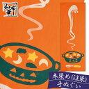 手ぬぐい かぼちゃのスープ 和布華 てぬぐい 和柄   プチギフト おしゃれ ハンカチ レディース ちょっとした プレゼン…