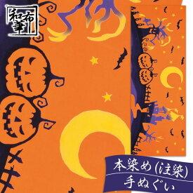 手ぬぐい ホーンテッドマンション 和布華 てぬぐい 和柄|おしゃれ 可愛い 日本製 女性 オシャレ かわいい 秋 季節 日本手ぬぐい タペストリー ハロウィン 注染 飾り 壁掛け ハロウィーン ハローウィン ハロウイン ハンカチ ふきん プチギフト 布 かぼちゃ 壁飾り 装飾 グッズ