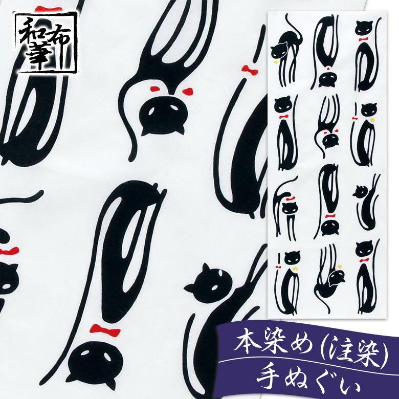 手ぬぐい 黒猫 和布華 てぬぐい 夏模様 和柄 |ねこ 注染 手ぬぐい てぬぐい 和雑貨 和小物 ハンカチ 綿 インテリア 伝統技法 日本製 手ぬぐい 和柄 てぬぐい かわいい プレゼント プチギフト 贈り物 ネコ 手拭い