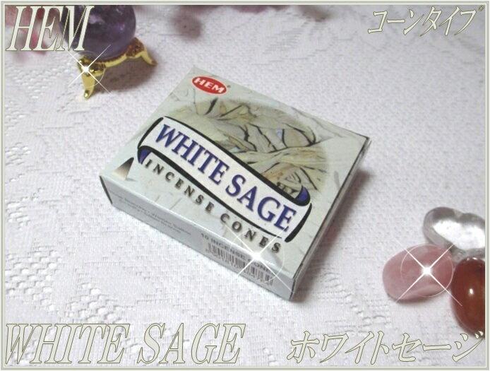 インドのお香♪HEM社製ホワイトセージ香1箱(小箱)バラ売り(お試しパック)【インド香】【インセンス】【コーンタイプ】【小箱タイプ】