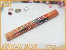 インドのお香♪HEM社製アフリカン・ムスク香AFRICAN・ NUSK1筒バラ売り(お試しパック)【インド香】【インセンス】【スティックタイプ】【6角Hexaパック】