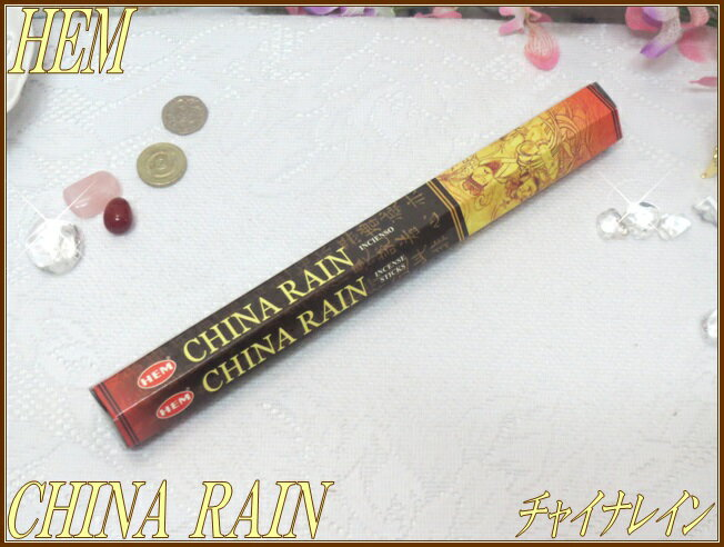 インドのお香♪HEM社製チャイナレイン香CHINA-RAIN1筒バラ売り(お試しパック)【インド香】【インセンス】【スティックタイプ】【6角Hexaパック】