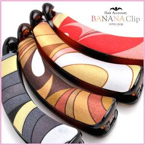シックな色合いとモダンで高級感溢れるレトロポップ柄バナナクリップ♪上質な大人コーデの必需品です♪ヘア・アクセサリー/hair accessoryretro pop/banana-clip