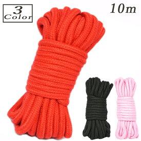 【抜群の 強度 】 縄 ロープ 綿 シルク 太さ 8mm × 10m 赤縄 テント ロープ タープ 梱包 引っ越し 送料無料 Praxia