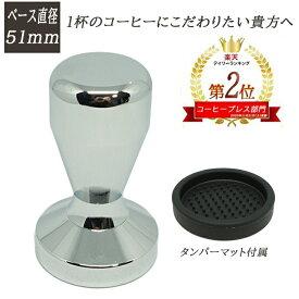 【 タンパーマット 付属】 コーヒータンパー エスプレッソ 直径 51mm バリスタ 送料無料 Praxia
