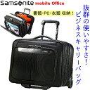 Samsonite mobile Office サムソナイトモバイルオフィス 2輪 キャリーケースビジネスバッグ PCバッグ パソコンバッグ …
