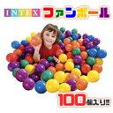 インテックス INTEX ファンボール大容量 100個入りやわらか エアボール【smtb-ms】0520442