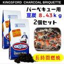 KINGSFORD CHARCOAL BRIQUETTEKINGSFORD バーベキュー用豆炭 キングスフォード バーベキュー用 豆炭 8.43kg×2袋セット...