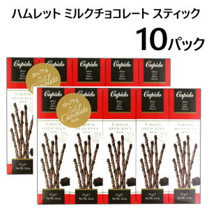 202012ハムレット ミルクチョコレート スティック 75g X 10PCHamlet Delicata'S Milk Chocolate Sticksベルギー産 ミルクチョコレート おやつ10パック016419