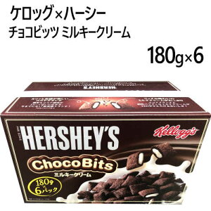 202103ケロッグ×ハーシー チョコビッツ ミルキークリーム180g×6 Kellogg's HERSHEY'S Choco Bits朝食 大容量 シリアル【smtb-ms】030703