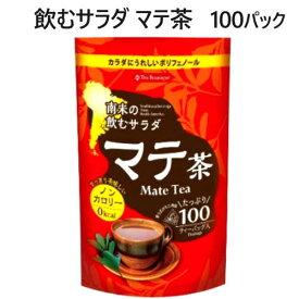 日本緑茶センター 飲むサラダ マテ茶 100パック有機マテ オーガニック 南米の飲むサラダハーブティー 150g(1.5g×100袋)【smtb-ms】567674