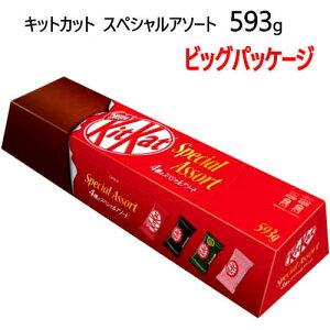 キットカット スペシャルアソート 593g限定パッケージ大容量 Kitkat Special Assortビッグパッケージ 特大チョコスナック おやつ チョコレートキットカットミニ 大人の甘さ 抹茶 ストロベリー