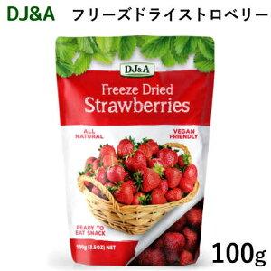 2020DJ&A フリーズドライストロベリー 100g 大容量ドライフルーツ 乾燥 イチゴ いちごトッピング シリアル ヨーグルト【smtb-ms】020081