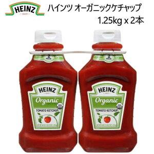 2020COSTCO コストコHEINZ ハインツ オーガニック ケチャップ有機 2494g 1.25kg x 2本調味料 2個セット トマト大容量 業務用【smtb-ms】0130176