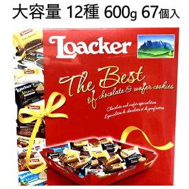 202090ローカー ザ ベスト オブ パーティーボックス12種 600g 67個Loacker ウエハース チョコレート 大容量 パーティサイズアソートセット ミルクチョコ ホワイトチョコヘーゼルナッツクリーム ココナッツクリーム0547865