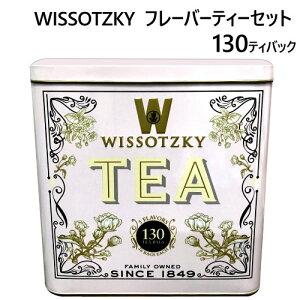 202108フレーバーティー 130ティバック 5フレーバー紅茶 ギフト缶 WISSOTZKY TEA Gift Set ナナ ミント マンダリン&オレンジレモン ミント シナモン&ハニー ジンジャー&ターメリック5種類 各