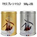 202110Mathez マセズ トリュフ トリュフルズ 500g 2缶セット プレーン チョコレート 菓子フランス産トリュフMathez Pl…
