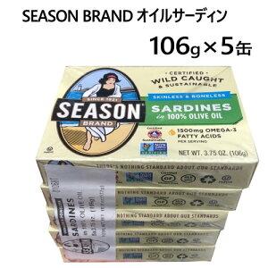 202108SEASON BRAND オイルサーディン 5缶いわし油漬 106g×5缶0170654