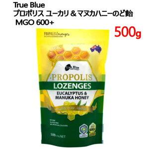 202102プロポリス ユーカリ & マヌカハニーのど飴 MGO 600+ 500gTrue Blue 喉の健康 合成着色料不使用【smtb-ms】025821