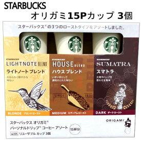 202103STARBUCKS COFFEE オリガミ 15Pスターバックス リユーザブル カップ3個付コーヒー ブレンド レギュラーコーヒー スマトラ【smtb-ms】028678