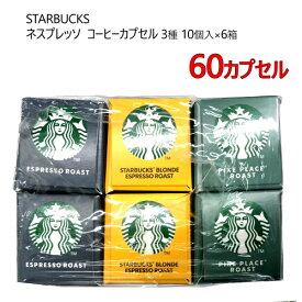 ネスプレッソ スターバックス カプセルコーヒー 3種 60個 STARBUCKS COFFEEコーヒーカプセル ネスレエスプレッソ ブロンド パイクプレイス【smtb-ms】0016070