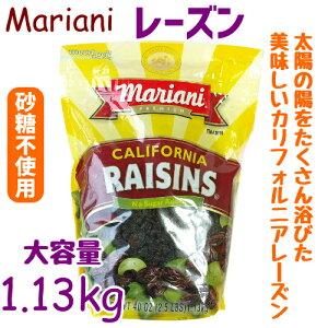 COSTCO コストコMariani カリフォルニア レーズン 1.13kgマリアーニ 干しぶどう 砂糖不使用 【smtb-ms】0028196