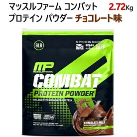 マッスルファーム コンバットプロテインパウダー 2.72Kg チョコレート味5種類 プロテイン 筋肉 アミノ酸【smtb-ms】011609