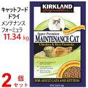 2個セット カークランド キャットフード 11.34kg大容量 cat food KIRKLANDスーパープレミアムメンテナンスキャットフ…