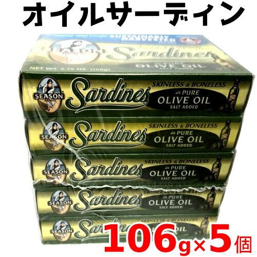 COSTCO コストコSEASON BRAND オイルサーディン 106g×5個セットイワシのオリーブオイル漬けいわし油漬【smtb-ms】0170654
