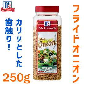 COSTCO コストコマコーミック フライドオニオン L 250g【smtb-ms】0515752